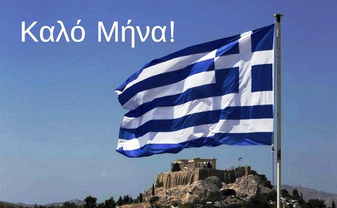 ČUDNI GRČKI POZDRAVI