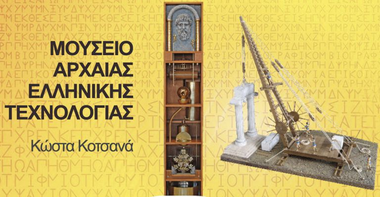 muzej antičke grčke tehnologije
